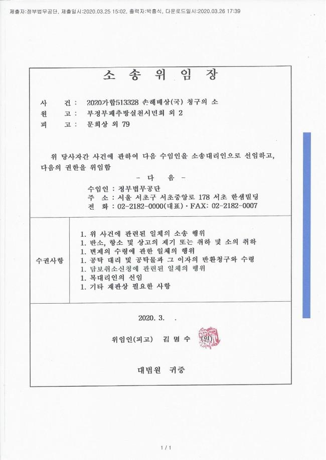피고 11.김명수 소송위임장.jpg