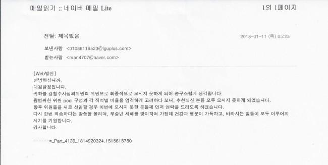 2018.01.03.자 대검기획과 심의위원 1명 선정취소 문자메세지.jpg