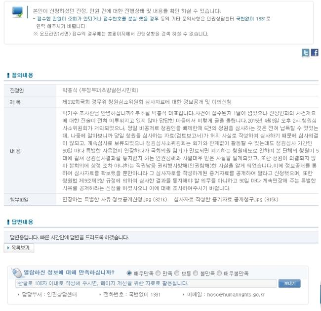 2015-06-26 정보공개신청조사요구.jpg