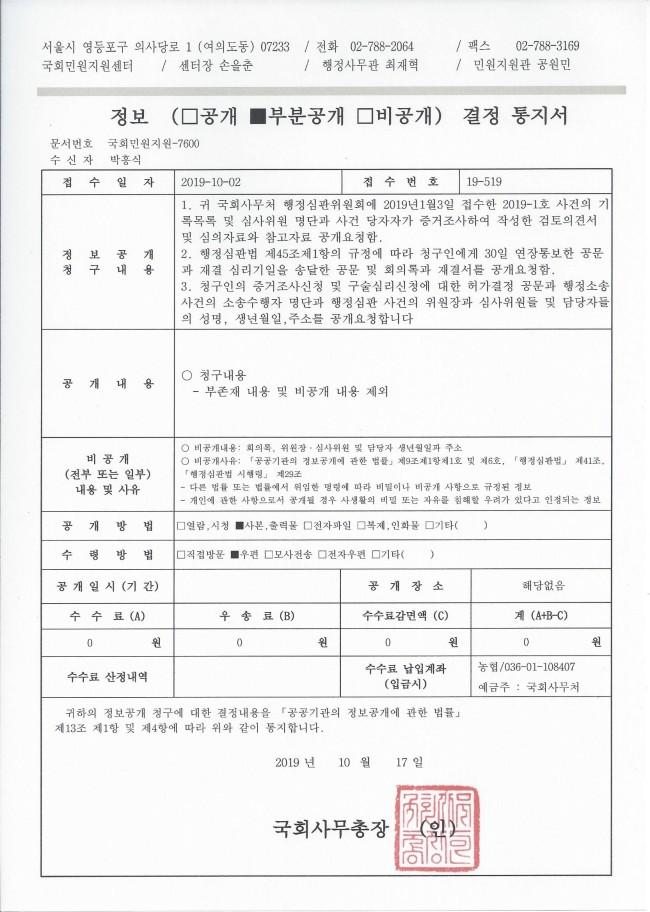 부분공개(19-1호)결정.jpg
