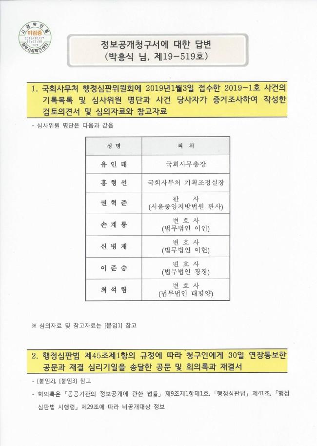 부분공개(19-1호)위원명단.jpg