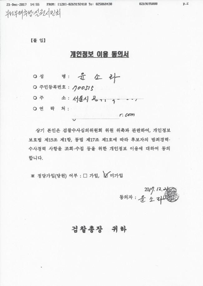 2017.12.21.자 대검심의위원 추가1명 선정명단작성 팩스.jpg