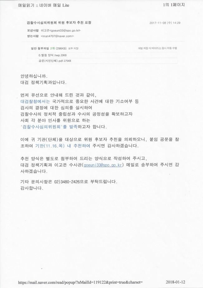 2017.11.08.자 대검 이메일.jpg