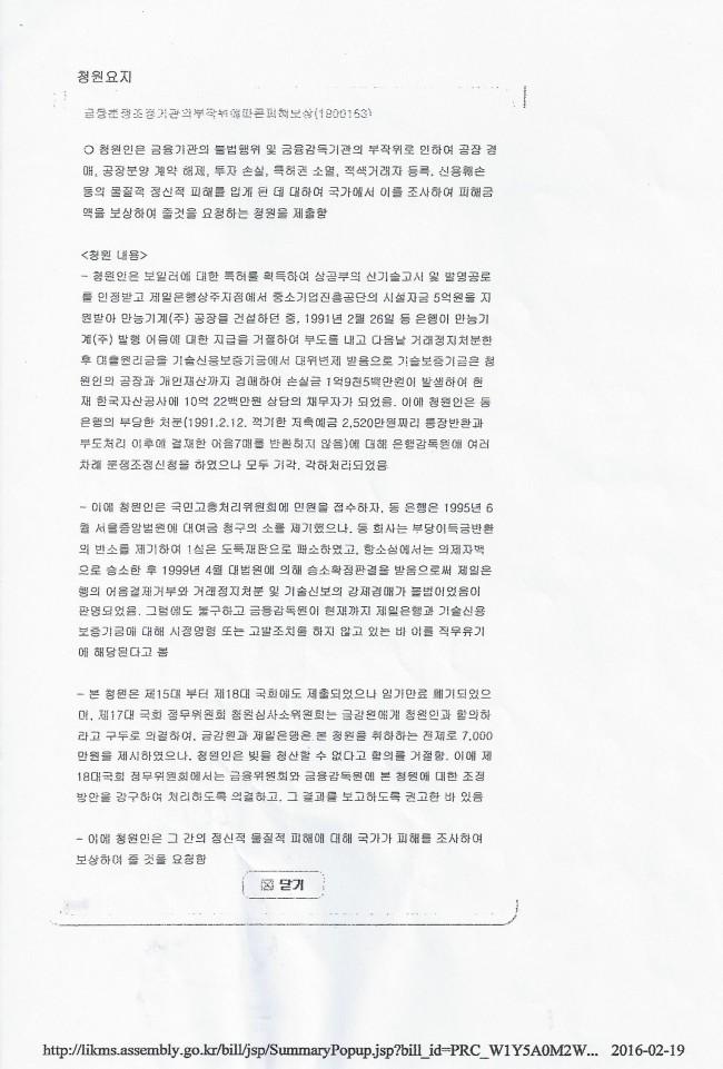 감사실최치욱징계촉구6.jpg