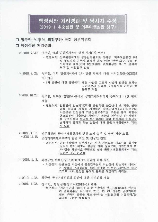 부분공개(19-1호)심의자료1.jpg