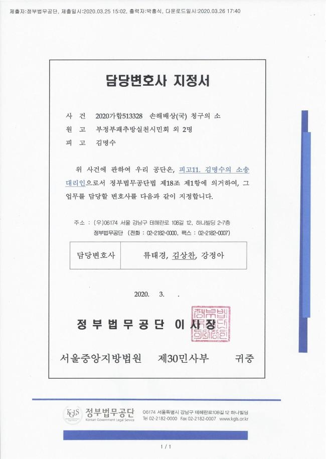 피고 11.김명수 담당변호사.jpg