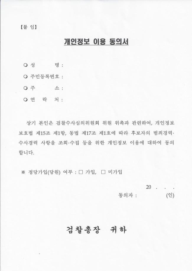 2017.12.06.자 대검심의위원 후보자선정 명단 이메일4.jpg