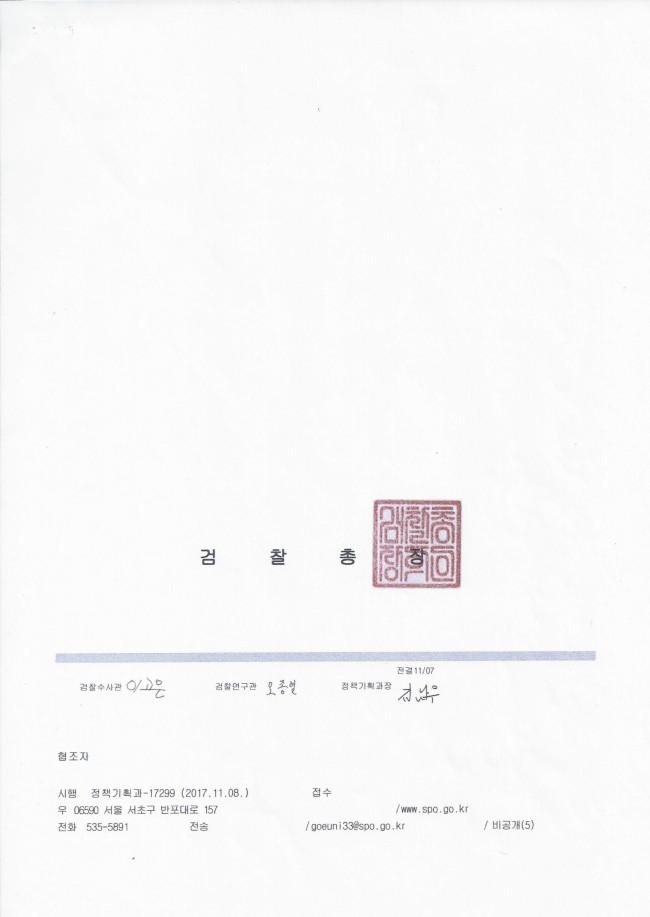 2017.11.08.자 대검검찰수사심의위원추천공문2.jpg