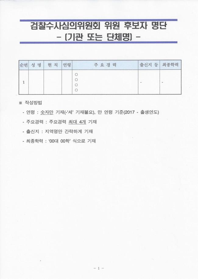 2017.11.08.자 대검검찰수사심의위원추천공문3.jpg