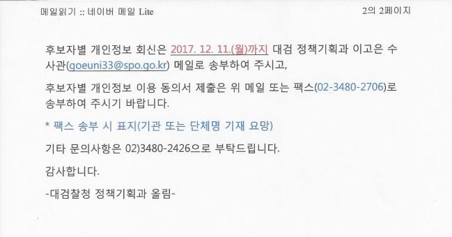 2017.12.06.자 대검심의위원 후보자선정 명단 이메일2.jpg