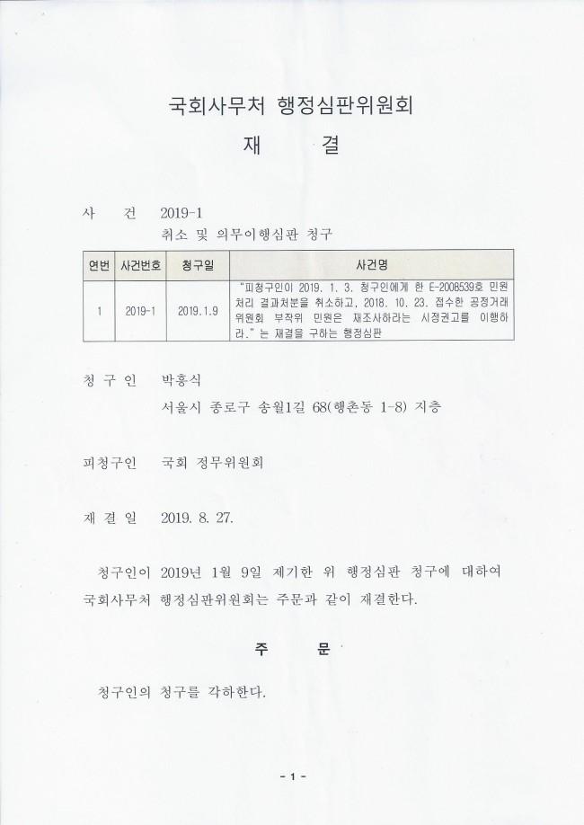 제20대국회 재결서(2019.8.27.자)1면.jpg