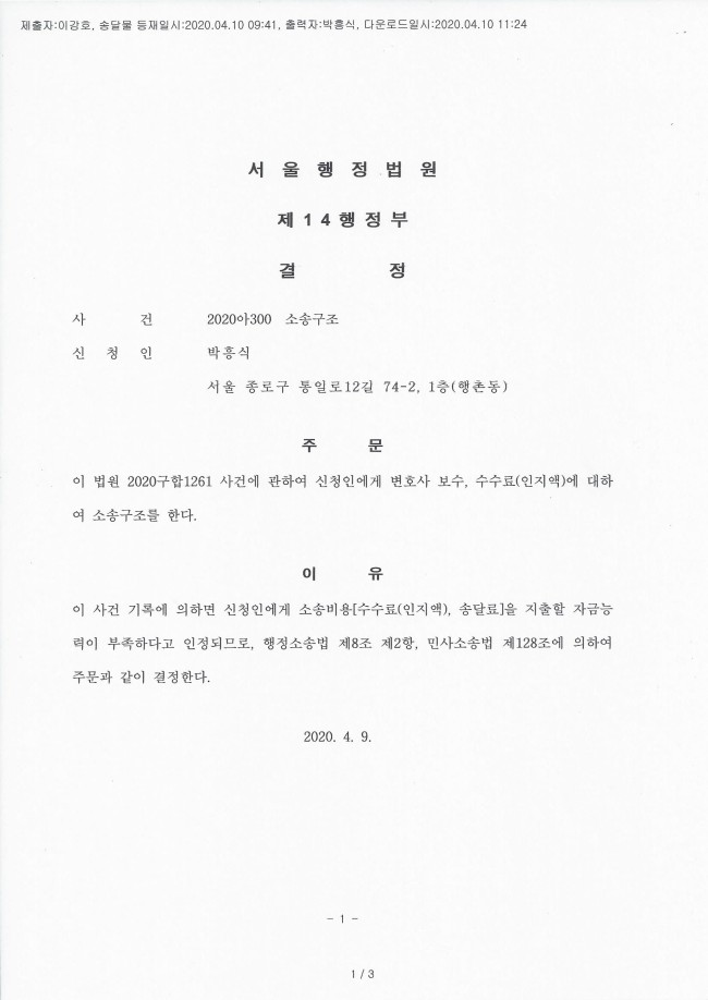 2020아300소송구조결정1.jpg
