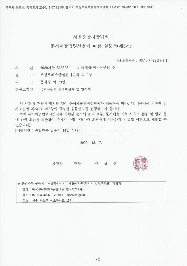 문서제출명령 심문서 2차(20. 12. 7.).jpg