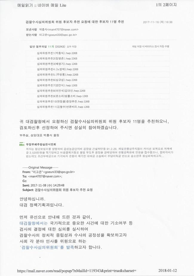 2017.11.16.자 대검 이메일에 대한 답변(추천11명).jpg