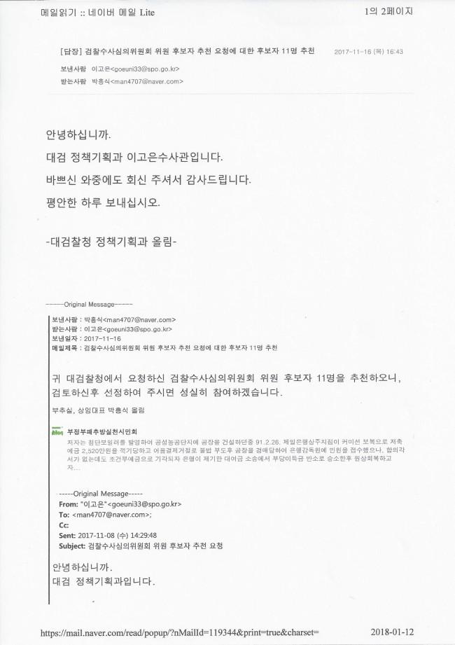 2017.11.16.자 대검 이메일에 대한 답변에 회신1.jpg