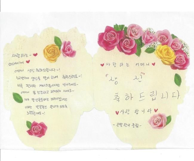 한나의 사랑카드.jpg