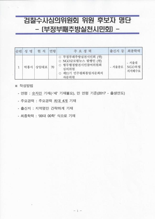 2017.11.16.자 대검 이메일에 대한 답변3.jpg