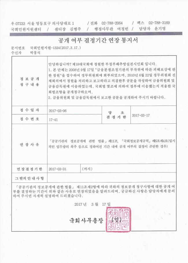 정보공개연장통지.jpg