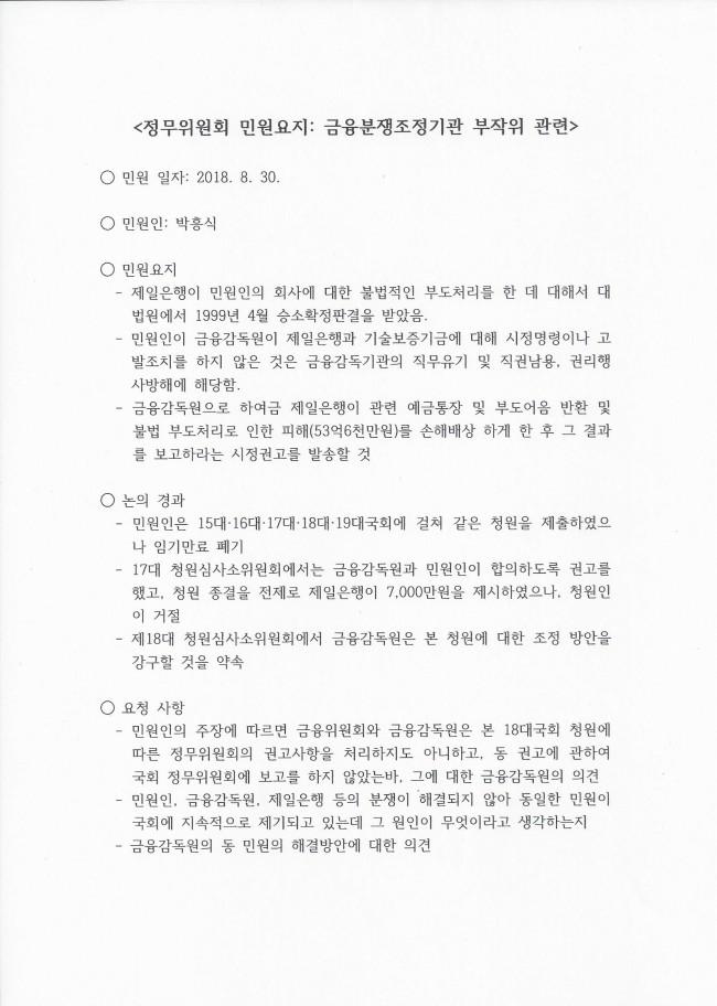 정무위 민원요지(금감원).jpg