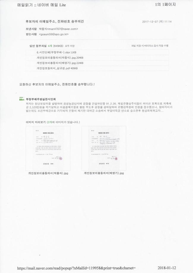 2017.12.07.자 대검심의위원 후보자선정 명단 3명작성 송부.jpg