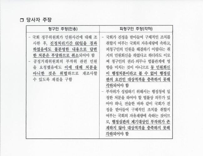 부분공개(19-1호)심의자료2.jpg