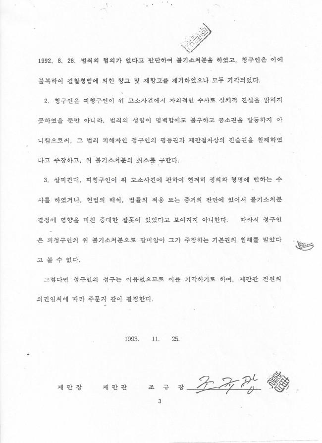 93헌마142 불기소처분취소3.jpg