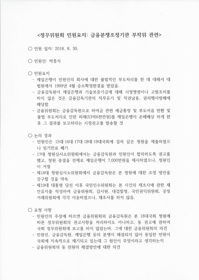정무위 민원요지(금융위).jpg