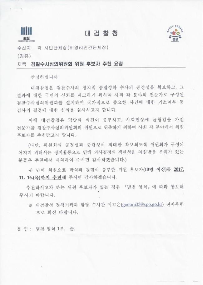 2017.11.08.자 대검검찰수사심의위원추천공문1.jpg