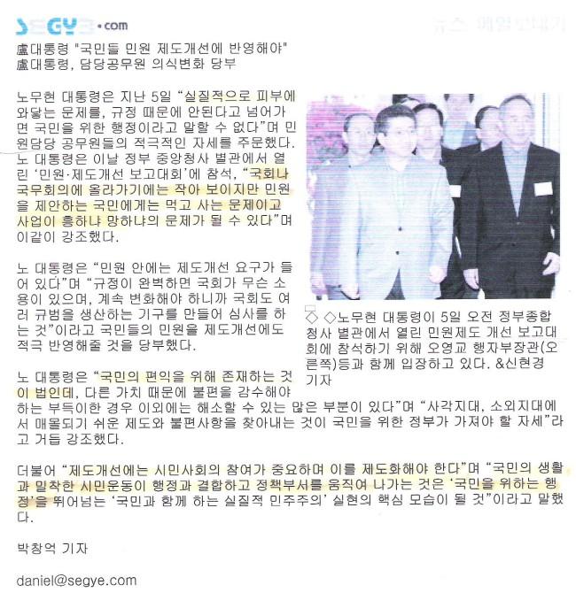 세계일보 노무현.jpg