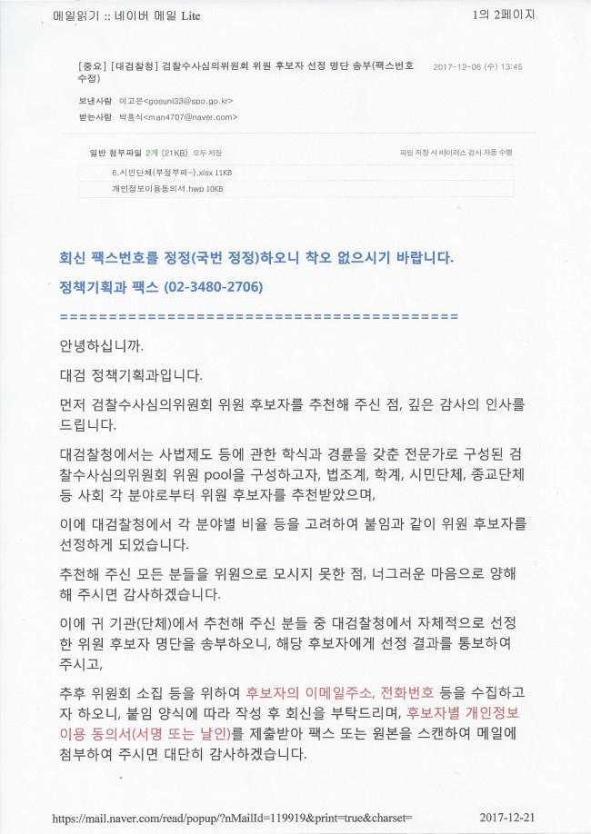 2017.12.06.자 대검심의위원 후보자선정 명단 이메일1.jpg