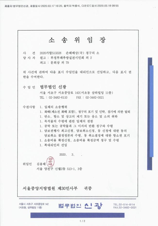 소송위임장(피고19 김용태).jpg
