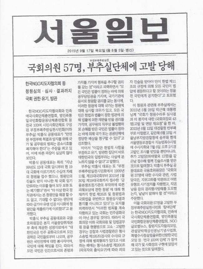서울일보(국회의원57명고발당해).jpg