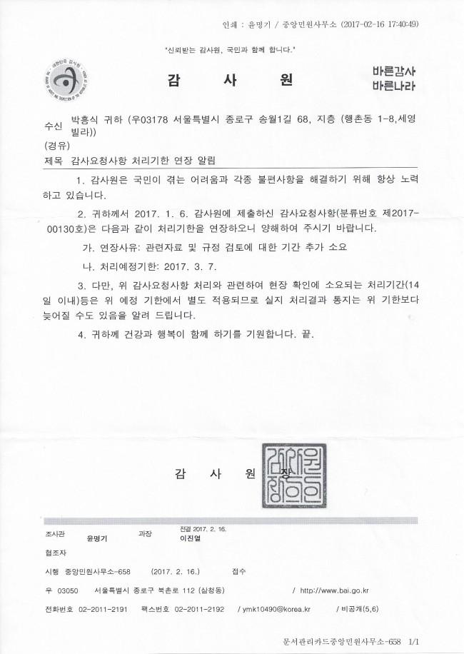 감사원민원연장2017.2.16..jpg